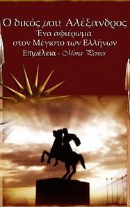 Ο δικός μου Αλέξανδρος - Αφιέρωμα 3