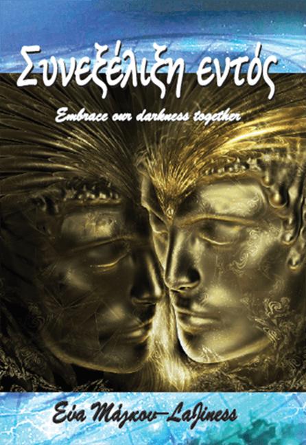 Συνεξέλιξη εντός - embrace our darkness together 1
