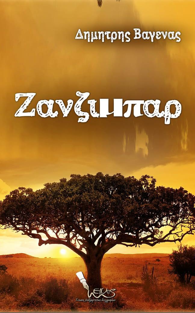 Ζανζιμπαρ - Zanzibar 1