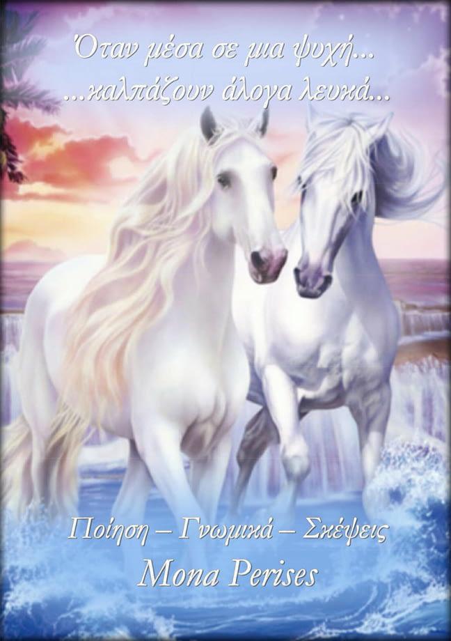 Όταν μέσα σε μια ψυχή... καλπάζουν άλογα λευκά... 1