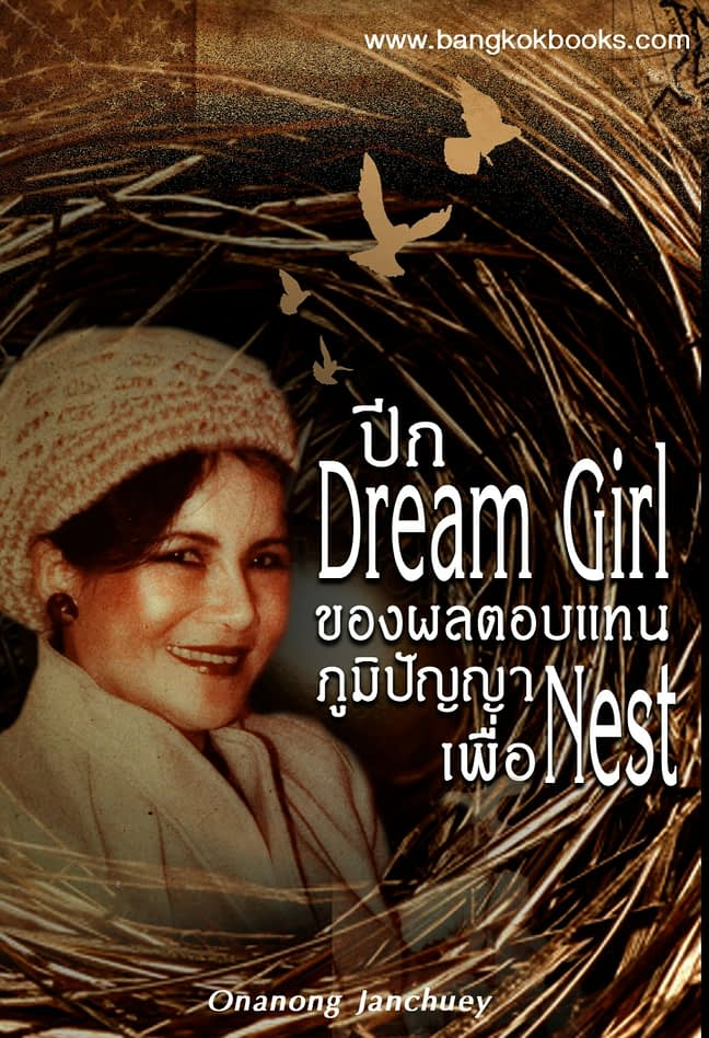 A Dream Girl's Wings of Wisdom Return to the Nest 1