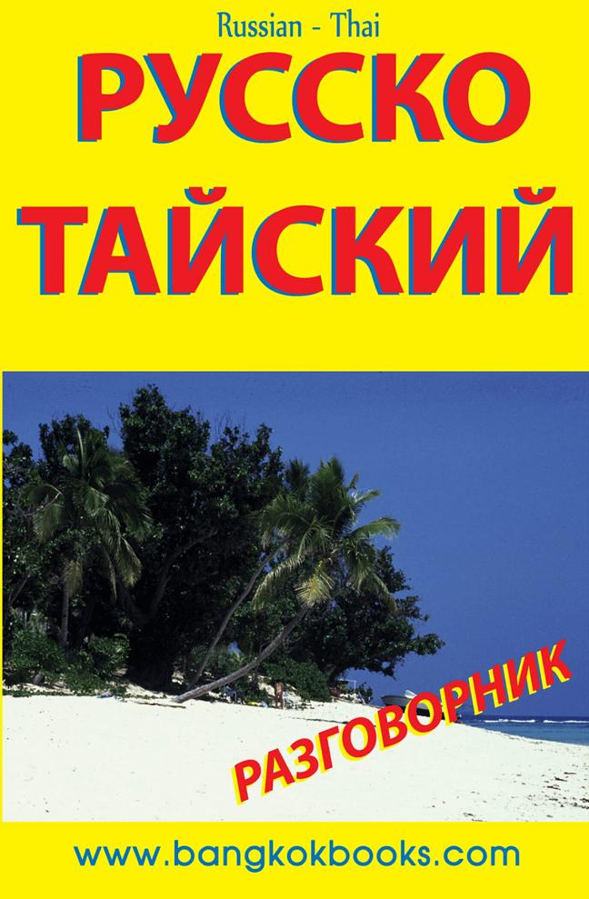 Russian-Thai phrase book 1